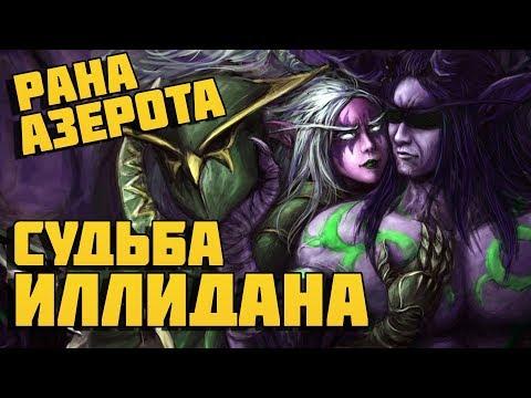 Рана Азерота. Судьба Иллидана [СПОЙЛЕРЫ] World of Warcraft