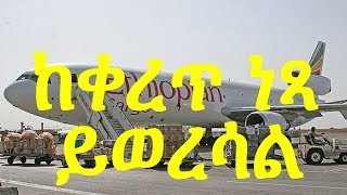 Ethiopia: Very important information about The New Directive Exempts Travelers from Duties
