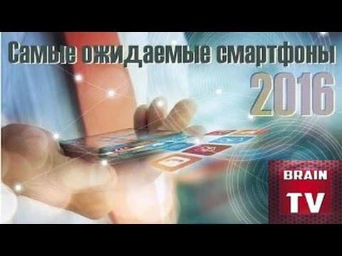 ТОП-5 смартфонов 2016 года . От BRAIN TV.