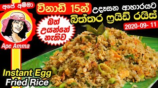 Instant egg fried rice by Apé Amma