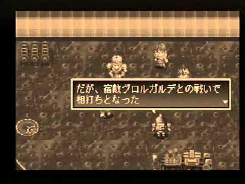 アークザラッド 精霊の黄昏 ちょことヂークベックの会話シーン - YouTube