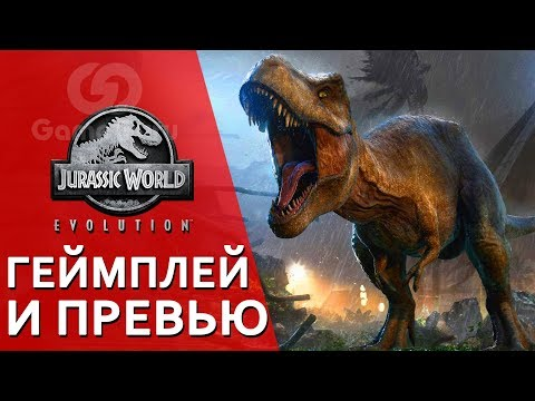 🔴 JURASSIC WORLD EVOLUTION | ОБЗОР И ИНТЕРВЬЮ С АВТОРАМИ #ОБЗОРGG