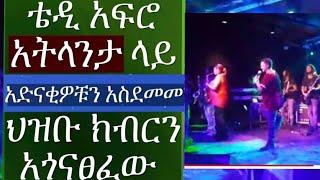 Ethiopia / teddy afro ቴዲ አፍሮ አትላንታ ላይ አድናቂዎቹን አስደመመ