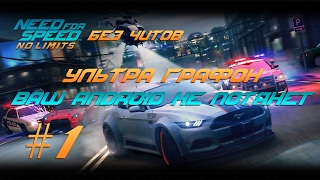 Need for Speed No Limits | First Car | Ultra Graphics Gameplay | Без читов | №1