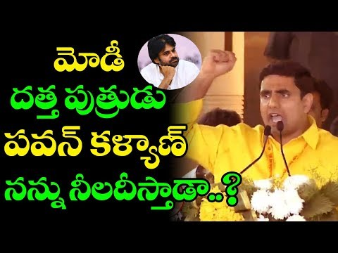 Minister Nara Lokesh Fires on Pawan Kalyan over Comments on TDP | TDP Dharma Porata | Ap Politics