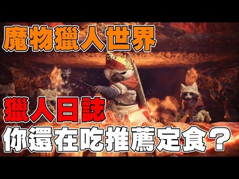 《魔物獵人日誌》貓飯篇➤莫非你還在吃「推薦定食」◆來看一下食材怎麼搭配