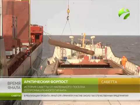 У самого Карского моря. История главной арктической стройки