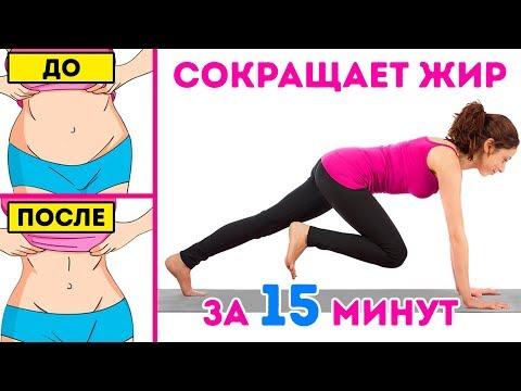 15 Упражнений Для Снижения Веса Всего за 2 Недели