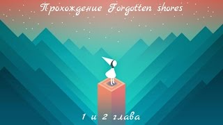 Monument Valley прохождение 1 и 2 главы Forgotten Shores