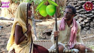 आम बिना चुवता लार   Aam bina chuwata lar   Bhojpuri comedy   Khesari 2, Neha ji