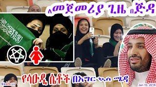 [ለመጀመሪያ ጊዜ በጃዳ] የሳዑዲ ሴቶች በእግር ኳስ ሜዳ - Saudi Girls as a football fans - DW