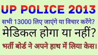 UP Police 2013 High court