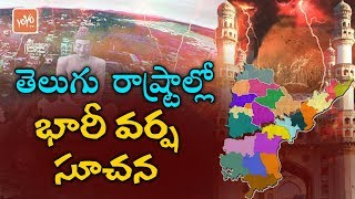 Heavy Rains  In Telangana and Andhra Pradesh States | Weather Forecast