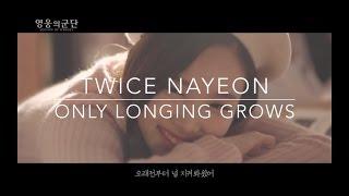 TWICE Nayeon Only Longing Grows MV FMV