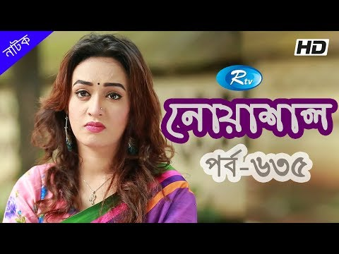 Noashal EP-635 | নোয়াশাল | Bangla Natok 2018 | Rtv