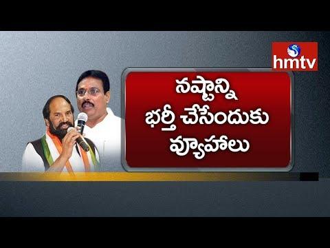 దానం గుడ్ బైతో కాంగ్రెస్ అధిష్టానం మరమ్మతులు | Congress New Strategy | Telugu news | hmtv