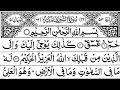 Surah As Shura Full || By Sheikh Shuraim With Arabic Text (HD)|سورة الشورى|