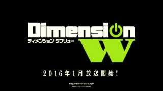 Dimension W - Teaser [JP]