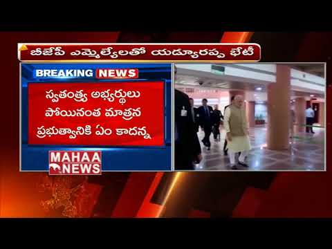 Big Shock To Congress & JDS Government  In Karnataka | Mahaa news