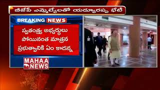 Big Shock To Congress and JDS Government  In Karnataka | Mahaa news