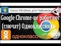 Google Chrome не работают глючат Одноклассники не открываются расширения mp3