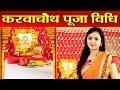 Karwa Chauth Puja Vidhi: सुहागिन महिलाएं ऐसे करें करवाचौथ पर पूजा | Boldsky