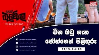 Neth Fm Balumgala |  (2019-04-10)