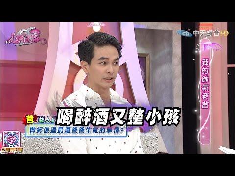 2016.08.08SS小燕之夜完整版 我們的超帥氣老爸!