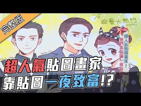 台綜-綜藝大熱門-20190228 他們靠貼圖一夜致富?!超人氣貼圖畫家!
