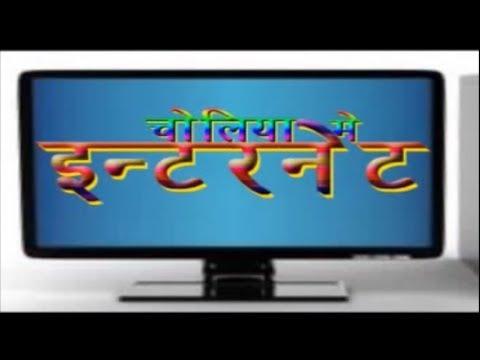 Choliya Me Internet Tital   Superhit Hot And Sexy Bhojpuri Video Song   Ram Kumar Bholu video