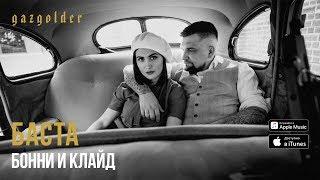 Клип Баста - Бонни да Клайд