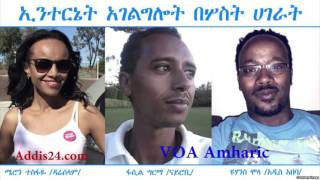 VOA discussion about Internet Connection in 3 East African Countries