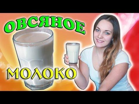 Как приготовить овсяное молоко - видео