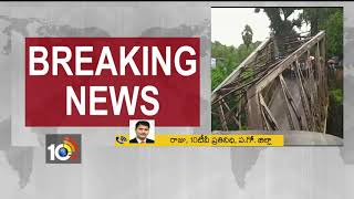 British Period Bridge Collapsed By Torrential Rains In West Godavari | #Mainroad | AP