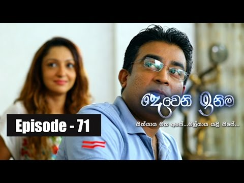 Deweni Inima | Episode 71 15th May 2017