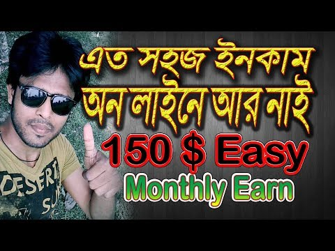 Affiliate Marketing Bangla Tutorial | Make Money Bangla | Boishakhi Outsourcing Bogra