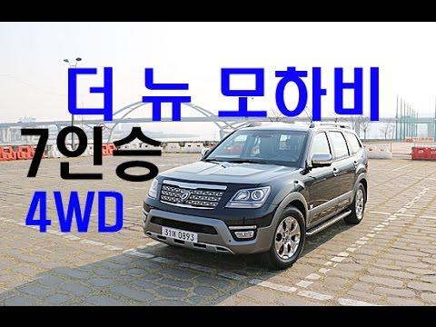 기아 더 뉴 모하비 7인승 4WD 시승기(Kia Borrego 4WD Test Drive) - 2016.03.28