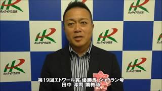 20190814エトワール賞 田中淳司調教師
