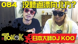 [Namewee Tokok] 084 日本大師DJ KOO看中文流行歌 Chinese Pop Battle 26-09-2018