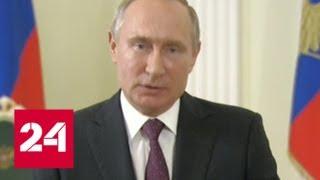 Владимир Путин поздравил российских металлургов с профессиональным праздником - Россия 24