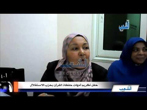 حفل تكريم أمهات حفظة القرآن بحزب الاستقلال