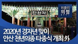 2020년 경자년 맞이 안산 천년의 종 타종식 개최 外