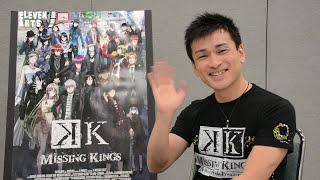 K MISSING KINGS - Interview With Masakazu Morita