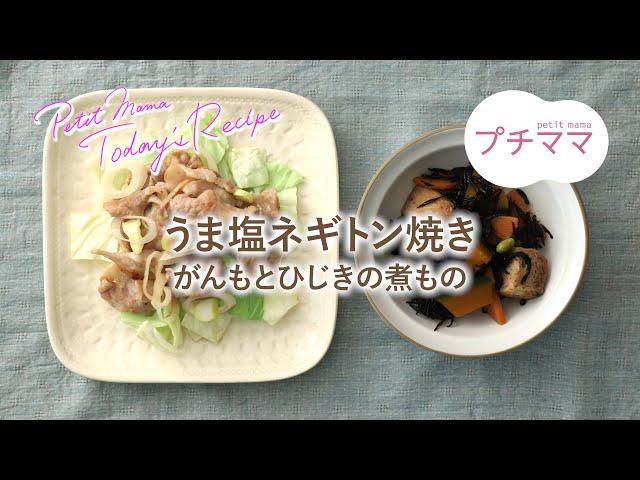 うま塩ネギトン焼き(ビストロ対応)