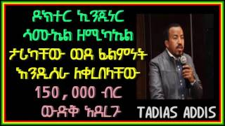 News from Tadias Addis: Samuel Zemichael and movie issues