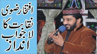 Iftikhar Rizvi Naqabat | Best Naqabat By Iftikhar Rizvi Naqabat | New Naqabat