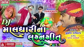 DJ Maldharina Lagangeet || Jignesh Kaviraj || Dj Non Stop 2017 || Gujarati Lagna Geet || FULL AUDIO