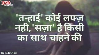 Alone sad shayari hindi ( हिंदी शायरी )