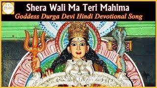 Ma Durga Hindi Devotional Songs | Shera Wali Ma Teri Mahima Hindi Devotional Folk Song | Bhakti