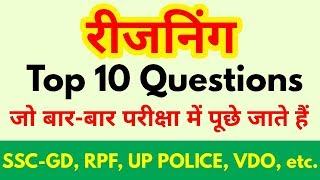 Reasoning Top 10 Questions For - SSC-GD, RPF, UP POLICE, VDO, SSC CGL, CPO SI, CHSL, MTS & all exams